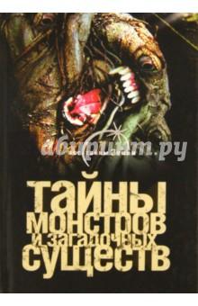 Тайны монстров и загадочных существ - Вадим Ильин