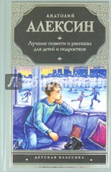 Алексин рассказы читать онлайн