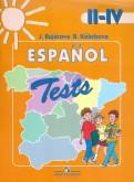 Бухарова, Колобова: Испанский язык. 24 классы. Тестовые и контрольные задания