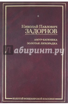 Амур-батюшка. Золотая лихорадка - Николай Задорнов
