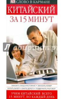 Купить Ма Чэн: Китайский за 15 минут ISBN: 978-5-17-055319-8