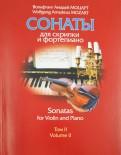 Вольфганг Моцарт: Сонаты для скрипки и фортепиано. Том 2: в 2 книгах: Ноты