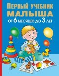 Олеся Жукова: Первый учебник малыша. От 6 месяцев до 3 лет