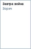 Александр Зорич: Завтра война