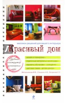 Красивый дом. Миллион решений для вашего интерьера - Метальникова, Стеценко, Богданова