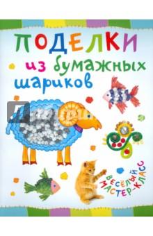 Купить Ольга Петрова: Поделки из бумажных шариков ISBN: 978-5-462-01257-0