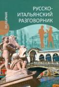 Явнилович, Паппалардо: Русскоитальянский разговорник
