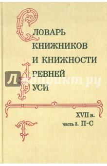 Словарь книжников и книжности Древней Руси. В 4-х ч. Часть 3. П-С