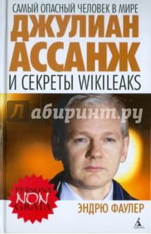 Самый опасный человек в мире. Джулиан Ассанж и секреты Wikileaks - Эндрю Фаулер