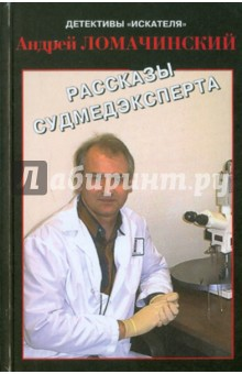 Рассказы судмедэксперта - Андрей Ломачинский