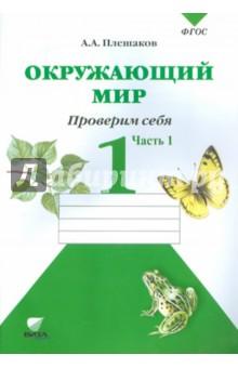 Купить Андрей Плешаков: Окружающий мир. Проверим себя. Тетрадь для учащихся 1 класса. В 2 частях, часть 1. ФГОС ISBN: 978-5-7755-2452-4