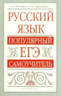 Позднякова, Мартыненко - Русский язык: Популярный ЕГЭ-самоучитель обложка книги