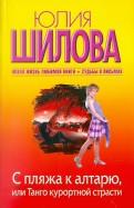Юлия Шилова: С пляжа к алтарю, или Танго курортной страсти