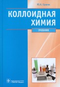Юрий Ершов: Коллоидная химия. Физическая химия дисперсных систем. Учебник