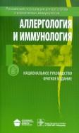 Хаитов, Ильина, Бондарева: Аллергология и иммунология. Краткое издание