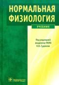 Судаков, Андрианов, Вагин: Нормальная физиология. Учебник