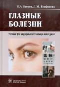 Егоров, Епифанова: Глазные болезни. Учебник