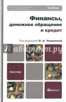 Лариса Чалдаева - Финансы, денежное обращение и кредит. Учебник для  бакалавров обложка книги 05d10247f2c