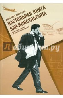 Настольная книга SAP-консультанта - Рид, Доан