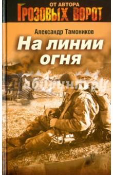 На линии огня - Александр Тамоников