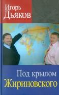 Игорь Дьяков: Под крылом Жириновского