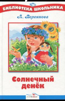 Солнечный денек - Любовь Воронкова