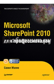 Microsoft SharePoint 2010 для профессионалов - Сахил Малик