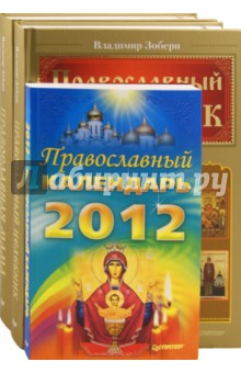 Комплект: Православная мама + Православный целебник + Православный календарь 2012 - Владимир Зоберн