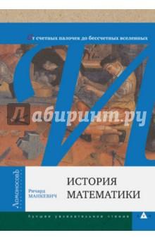 История математики - Ричард Манкевич