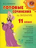 Марина Селиванова: Готовые сочинения по литературе. 11 класс