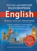 Русскоанглийский  разговорник