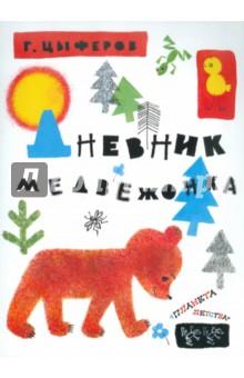 Дневник медвежонка - Геннадий Цыферов