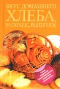Дарина Дарина: Вкус домашнего хлеба, булочек, выпечки