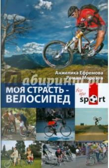 Моя страсть - велосипед - Ефремова, Морозов