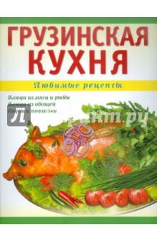 Грузинская кухня - Наталья Рехвиашвили