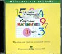 Горбов, Микулина - Обучение математике. 3 класс. Пособие для учителя начальной школы (CD-ROM) обложка книги
