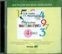 Горбов, Микулина - Обучение математике. 4 класс. Методическое пособие (CD) обложка книги