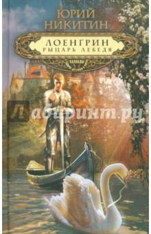 Лоенгрин, рыцарь Лебедя - Юрий Никитин