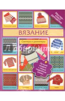 Купить Татьяна Татьянина: Вязание. Свитера и джемперы ISBN: 978-5-271-37030-4