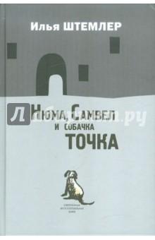 Купить Илья Штемлер: Нюма, Самвел и собачка Точка ISBN: 978-5-9047-4406-9