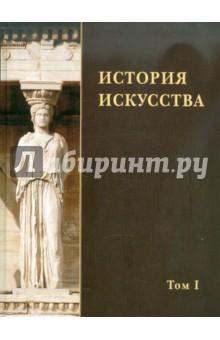 История искусства. В 2-х томах. Том 1 - Акимова, Бусева-Давыдова, Виноградова