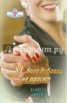 У бога добавки не просят - Ванесса Фитч