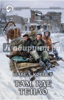 Там, где тепло - Павел Корнев