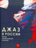 Владимир Фейертаг: Джаз в России. Краткий энциклопедический справочник