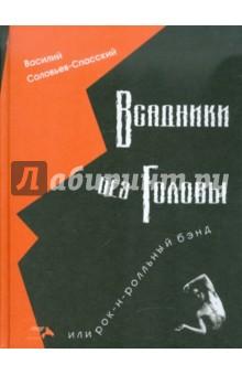 Всадники без головы или рок-н-рольный бэнд - Василий Соловьев-Спасский