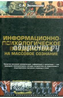 Информационно-психологическое воздействие на массовое сознание - Сергей Зелинский