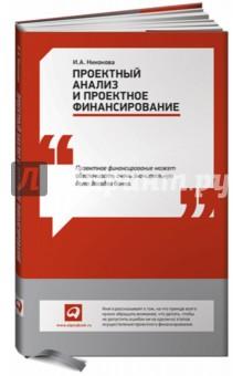 Проектный анализ и проектное финансирование - Ирина Никонова