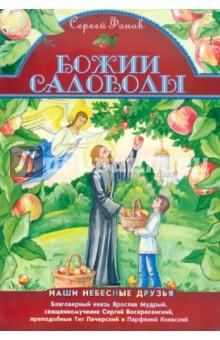 Божии садоводы - Сергей Фонов