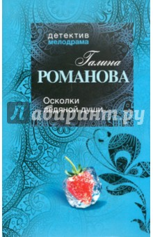 Осколки ледяной души - Галина Романова