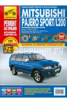 Руководство по Ремонту Mitsubishi Montero Sport